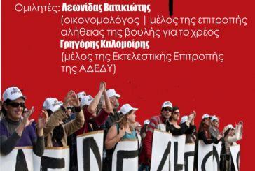 """""""Διαγραφή του χρέους τώρα"""", θέμα εκδήλωσης στο Αγρίνιο"""