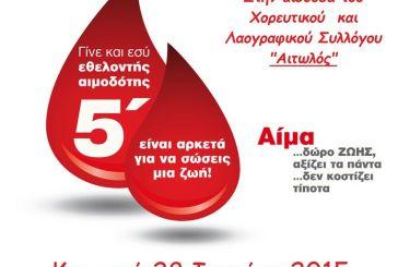 Εθελοντική αιμοδοσία στο Παναιτώλιο