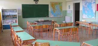 Η τελική βαθμολογία των υποψήφιων διευθυντών σχολείων Πρωτοβάθμιας
