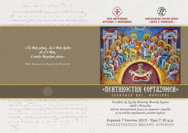Εκδήλωση της Σχολής Βυζαντινής Μουσικής Αγρινίου