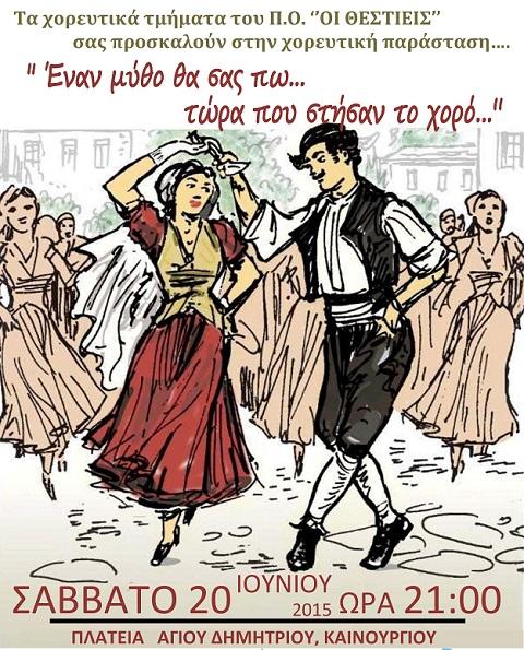 """Χορεύουν """"οι Θεστιείς"""" το Σάββατο στο Καινούργιο"""
