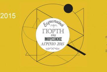 To Πρόγραμμα για την Ευρωπαϊκή Γιορτή της Μουσικής 2015 στο Αγρίνιο