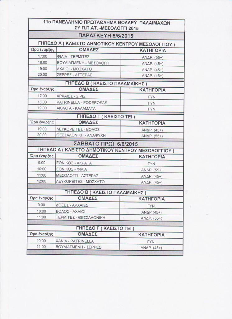 Πρόγραμμα αγώνων 11ου Πανελλήνιου Πρωταθλήματος Volley Παλαιμάχων 2015