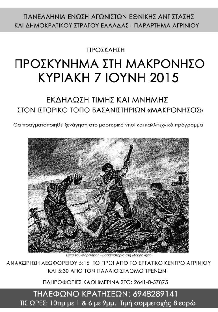 Εκδήλωση μνήμης για την Μακρόνησο