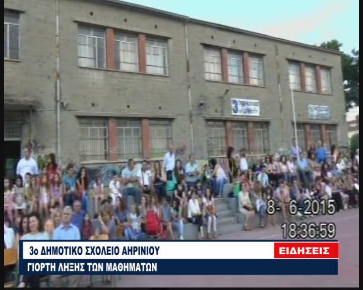 Όμορφη γιορτή λήξης στο 3ο Δημοτικό Σχολείο Αγρινίου (video)