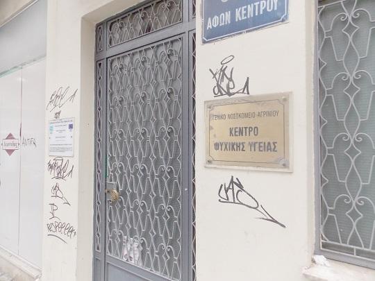 Προς αλλαγή κτηρίου το Κέντρο Ψυχικής Υγείας Αγρινίου