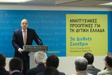 3ο Διεθνές Συνέδριο «Αναπτυξιακές Προοπτικές για τη Δυτική Ελλάδα»
