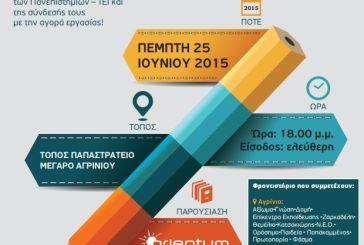 Αγρίνιο: Ημερίδα επαγγελματικού προσανατολισμού για μαθητές Γ' Γυμνασίου και Λυκείου