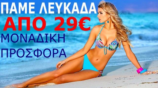 Φέτος επιλέγουμε Λευκάδα με  PBG holidays & yachting