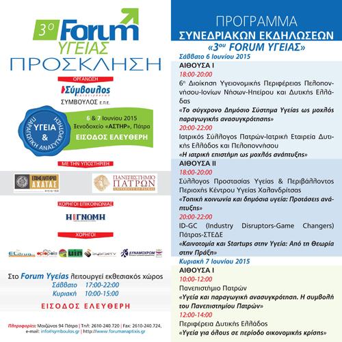 Ημερίδα της Περιφέρειας με θέμα «Υγεία για όλους σε περίοδο οικονομικής κρίσης»