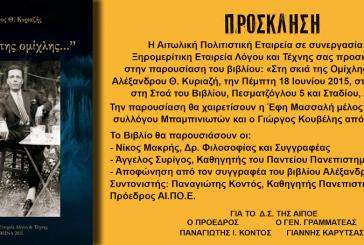Παρουσίαση στην Αθήνα του βιβλίου «Στη σκιά της Ομίχλης» του Αλέξανδρου Θ. Κυριαζή