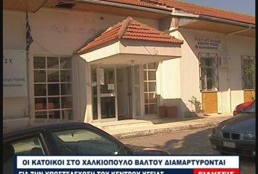 Αγανάκτησαν οι Βαλτινοί με την κατάσταση στο Κέντρο Υγείας του Χαλκιόπουλου (video)