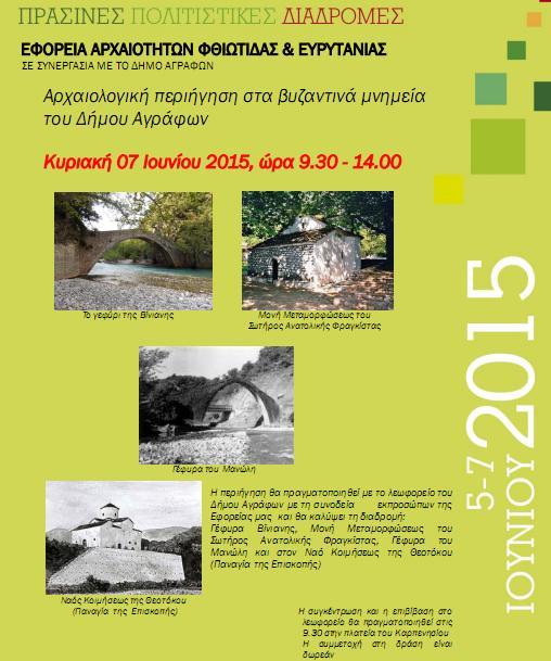 Πράσινες πολιτιστικές διαδρομές σε Ευρυτανία-Άγραφα