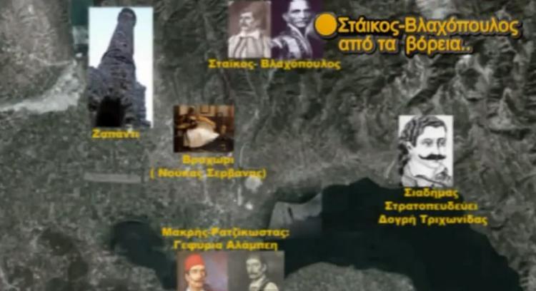 11 Ιουνίου 1821, σαν σήμερα: Αφιέρωμα στην απελευθέρωση του Αγρινίου (Vid)