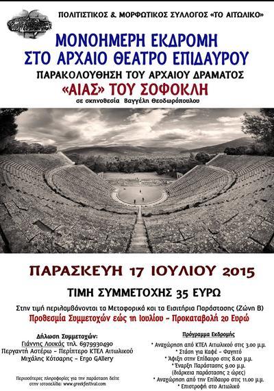 """""""Το Αιτωλικό"""": Μονοήμερη εκδρομή στην Επίδαυρο για τον """"Αίαντα"""" του Σοφοκλή"""