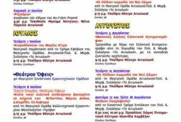 Πολιτιστικές εκδηλώσεις στο Αιτωλικό