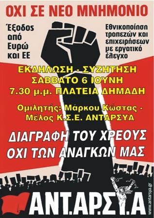 """Εκδήλωση με θέμα """"Διαγραφή του χρέους και όχι των αναγκών μας"""""""