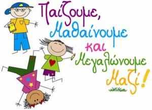 Θερινό πρόγραμμα δημιουργικής απασχόλησης και άθλησης παιδιών στον δήμο Μεσολογγίου