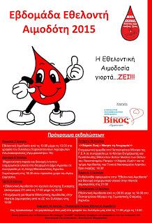 Εβδομάδα Εθελοντή Αιμοδότη 2015