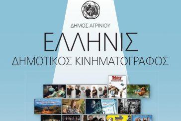 """Το πρόγραμμα των προβολών στον """"Ελληνίς"""""""