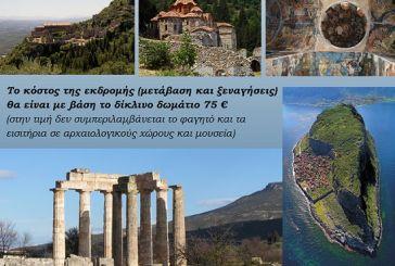 Εκδρομή της Ιστορικής Αρχαιολογικής Εταιρείας σε Μυστρά- Μονεμβασιά