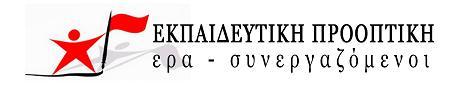 Η Εκπαιδευτική Προοπτική για εκλογές αντιπροσώπων ΔΟΕ