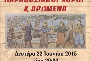 """Εκδήλωση του Πολιτιστικού Συλλόγου Παναιτωλίου """"Χρήστος Καπράλος"""""""