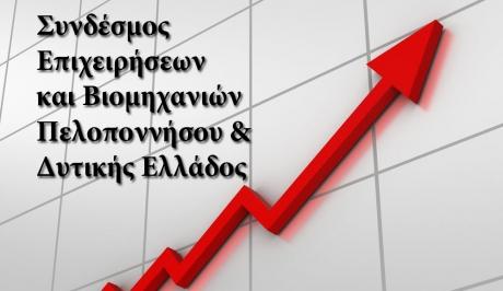 Σε Σώμα το νέο Δ.Σ. του Συνδέσμου Επιχειρήσεων και Βιομηχανιών Πελοποννήσου & Δυτικής Ελλάδος