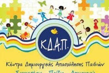 Ημερίδα για την ίδρυση ΚΔΑΠ στον Αστακό