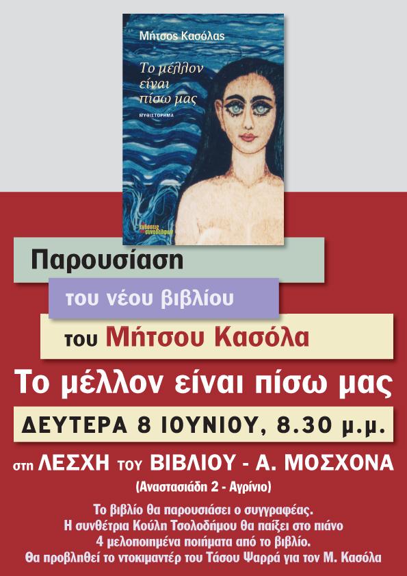 """Παρουσίαση βιβλίου """"Το μέλλον είναι πίσω μας"""""""