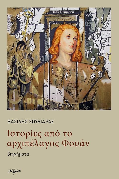 Κυκλοφόρησε το νέο διήγημα του Μεσολογγίτη Β. Χουλιαρά