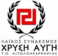 logo to aitnias
