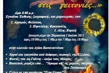 Εκδήλωση των Μικρασιατών Προσφύγων στον Άγιο Κωνσταντίνο