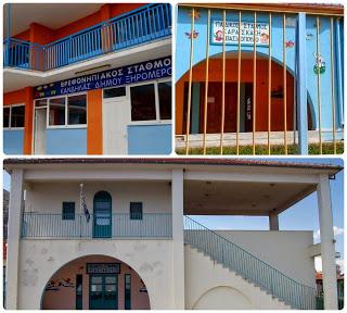 Για άδικες απολύσεις μιλούν οι εργαζόμενοι των παιδικών σταθμών του δήμου Ξηρομέρου
