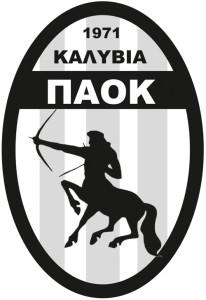 Κρίσιμη συνάντηση για τα διοικητικά, στον ΠΑΟΚ Καλυβίων