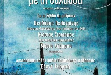 """Παρουσίαση του μυθιστορήματος  """"ο κύκλος με τη θάλασσα"""" της Μαρίας Λιάσκα-Μαυράκη"""