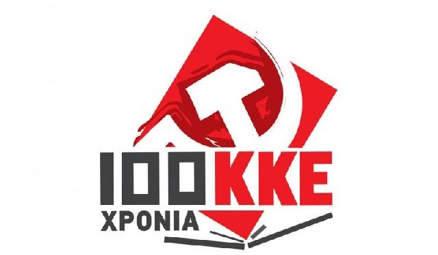 Εκδήλωση του ΚΚΕ Αμφιλοχίας  για τα 100 χρόνια του κόμματος