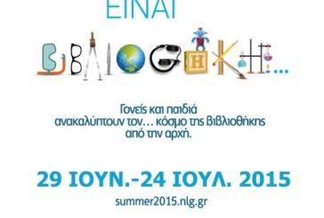 Το πρόγραμμα της καλοκαιρινής εκστρατείας της Δημοτικής Βιβλιοθήκης Αγρινίου