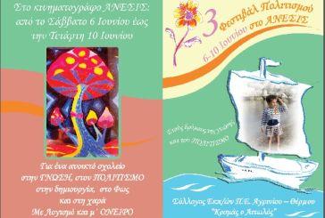 Πολιτιστικό Φεστιβάλ από τον Σύλλογο Εκπαιδευτικών Π.Ε. Αγρινίου-Θέρμου