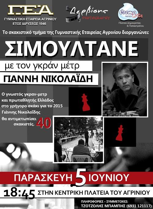 Ο Γ. Νικολαΐδης θα αντιμετωπίσει 40 σκακιστές στην πλατεία Δημοκρατίας