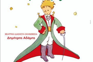 """""""Ο Μικρός Πρίγκιπας"""" στον Ελληνίς"""