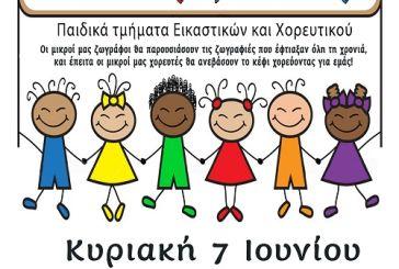 """Τελετή λήξης παιδικών τμημάτων του Πολιτιστικού και Μορφωτικού Συλλόγου """"Το Αιτωλικό"""""""