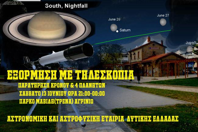 Παρατήρηση με τηλεσκόπια  Κρόνου-συνόδου τεσσάρων πλανητών στο Αγρίνιο