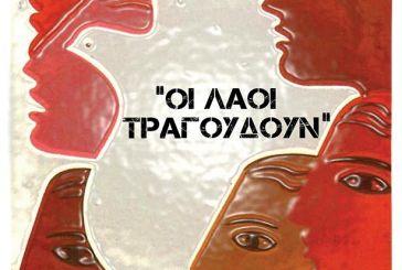 """"""" Οι Λαοί Τραγουδούν""""  στο Ρωμαϊκό Ωδείο Πατρών"""