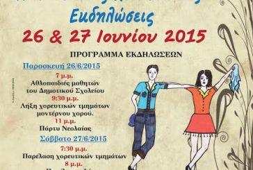 Πολιτιστικές εκδηλώσεις στο Ζευγαράκι