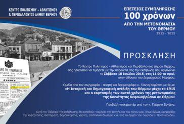 Εκδήλωση για τα 100 χρόνια από την μετονομασία του δήμου Θέρμου