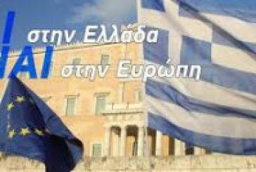 Ξενοδόχοι Αιτωλοακαρνανίας: Λέμε ΝΑΙ στην Ευρώπη και στο Ευρώ