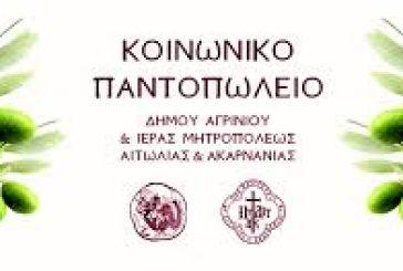 Ευχαριστίες από το Κοινωνικό Παντοπωλείο του Δήμου Αγρινίου