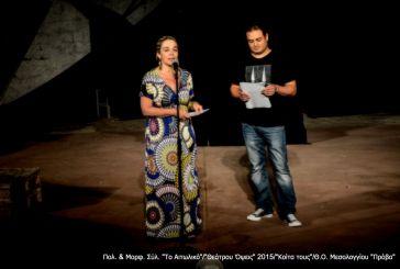 """Άνοιξε η αυλαία για το """"Θεάτρου Όψεις"""" στο Αιτωλικό"""