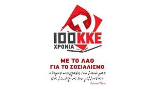 100-xronia-kke